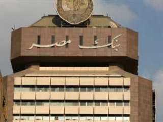 بنك مصر يطرح لأول مرة منتج القرض الفورى لعملاء المرتبات