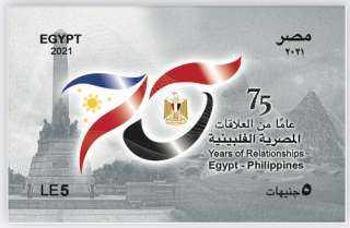 """"""" البريد """" تصدر طابع تذكاري بمناسبة مرور ٧٥ عاماً على بداية العلاقات المصرية الفلبينية"""