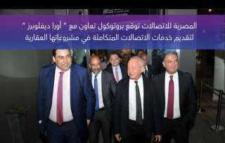 """"""" المصرية للاتصالات"""" توقع بروتوكول تعاون مع """" أورا ديفلوبرز"""" لتقديم خدمات الاتصالات المتكاملة في مشروعاتها العقارية"""