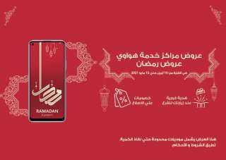 """"""" هواوي"""" تطلق حملة عروض ترويجية بمناسبة شهر رمضان"""