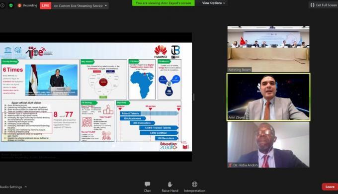 هواوي تشارك في جلسة المعهد الدولي للتعليم عبر الإنترنت 2021