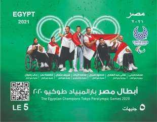 """"""" البريد المصري"""" يصدر بطاقة تذكارية لأبطال مصر الحائزين على ميداليات في دورة الألعاب البارالمبية طوكيو 2020"""