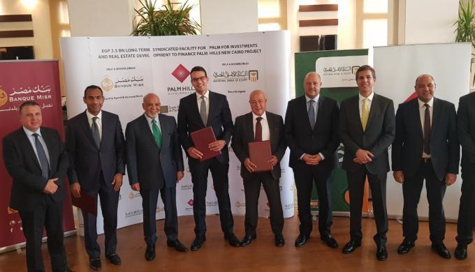 بنك مصر والبنك الأهلي المصري يوقعان عقد قرض مشترك لصالح إحدى الشركات التابعة لبالم هيلز للتعمير
