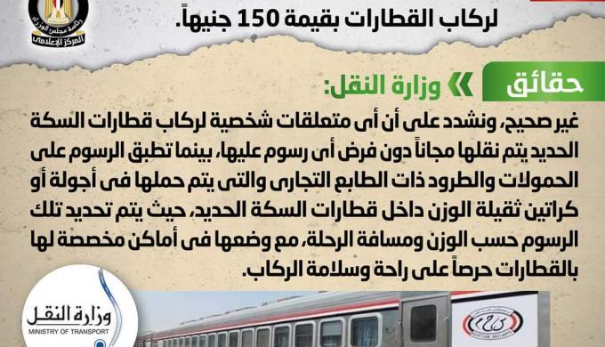 الحكومة تنفي فرض رسوم على المتعلقات الشخصية لركاب القطارات بقيمة 150 جنيهاً